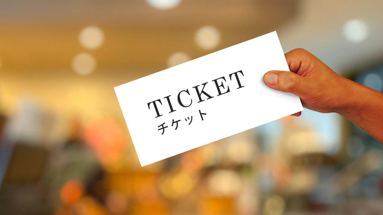 チケットを持つ手