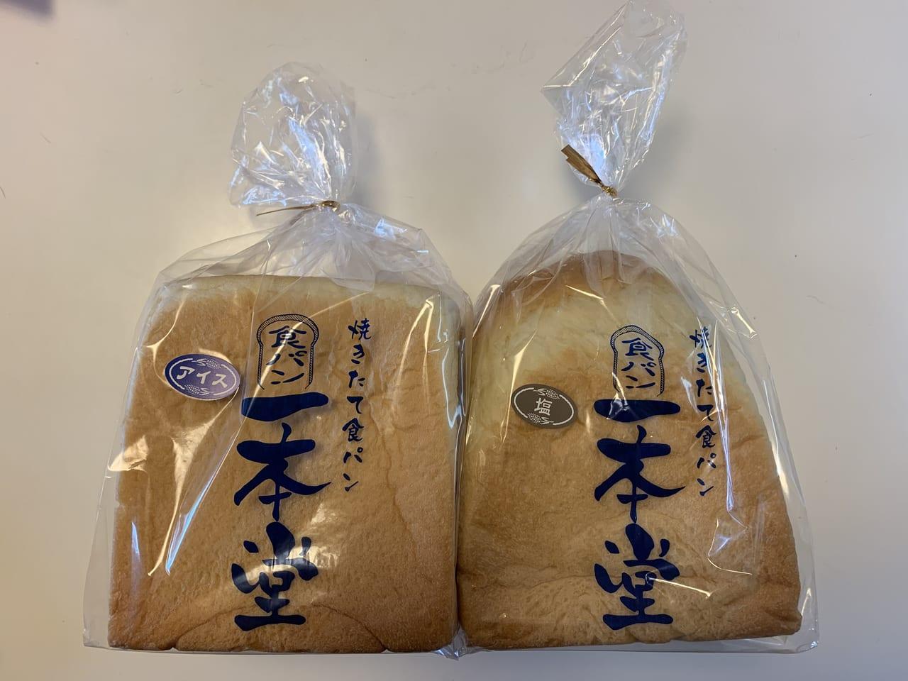 焼きたて食パン一本堂のアイス食パンと塩食パン