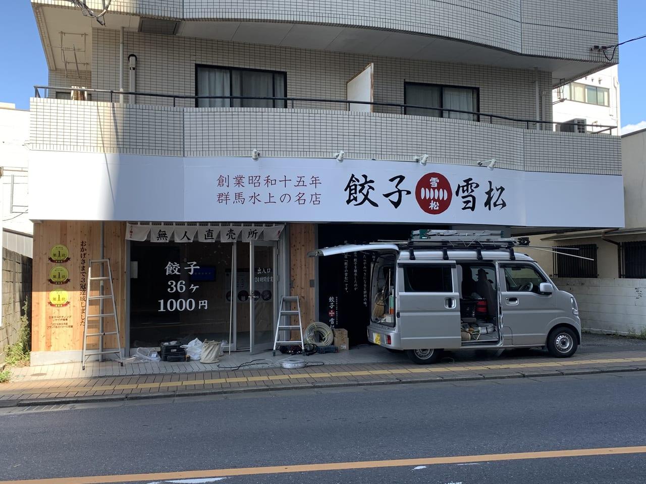 餃子の雪松オープン準備 外観