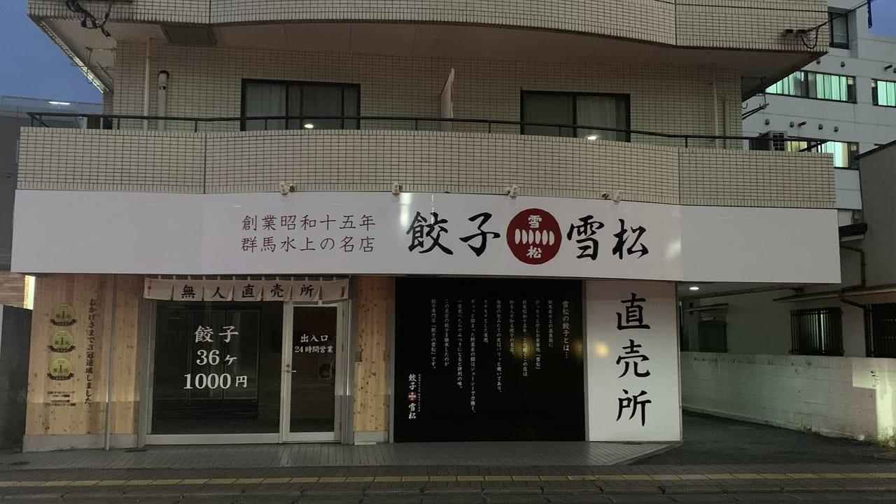餃子の雪松佐倉店 外観