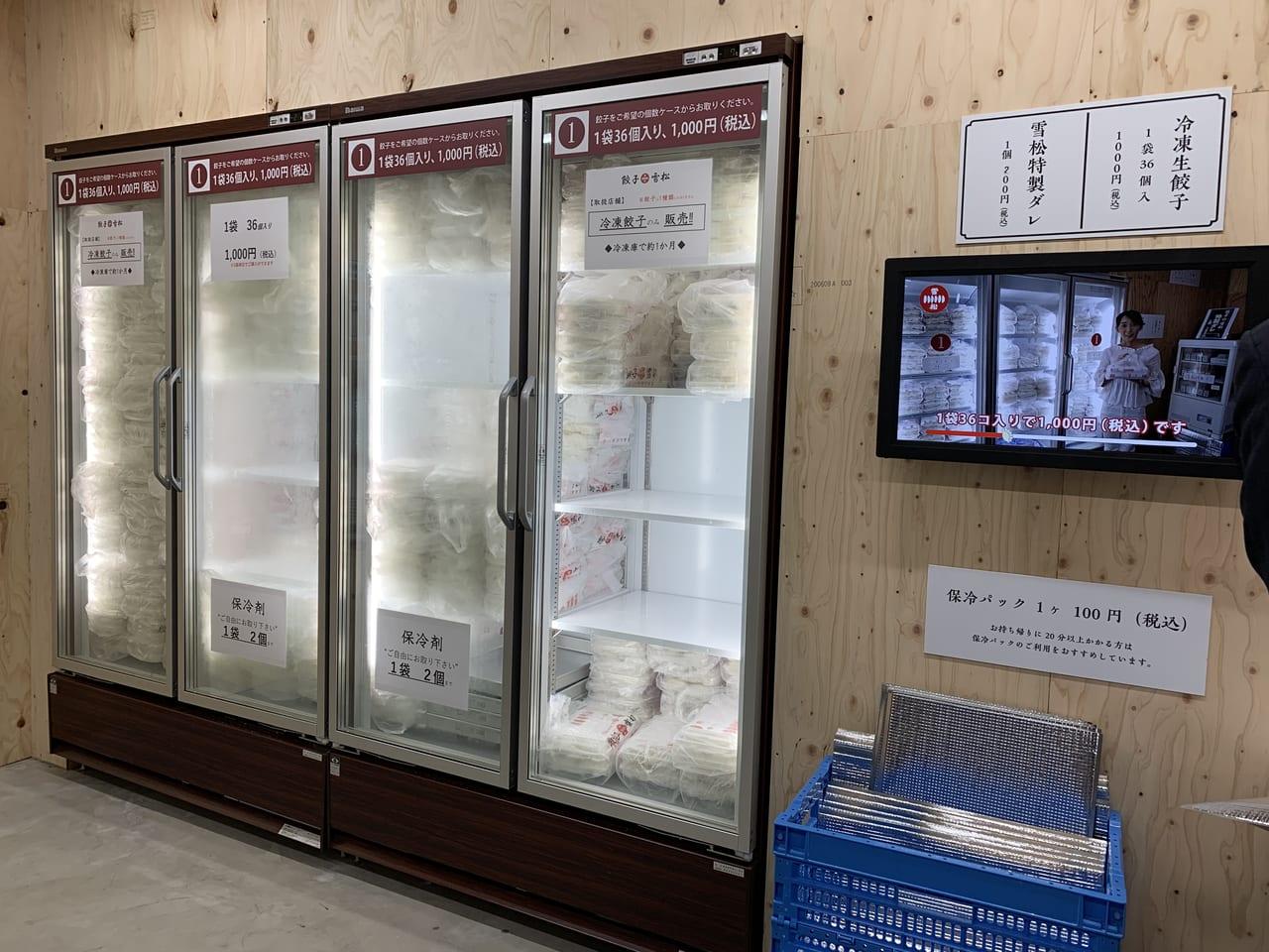 餃子の雪松内観1