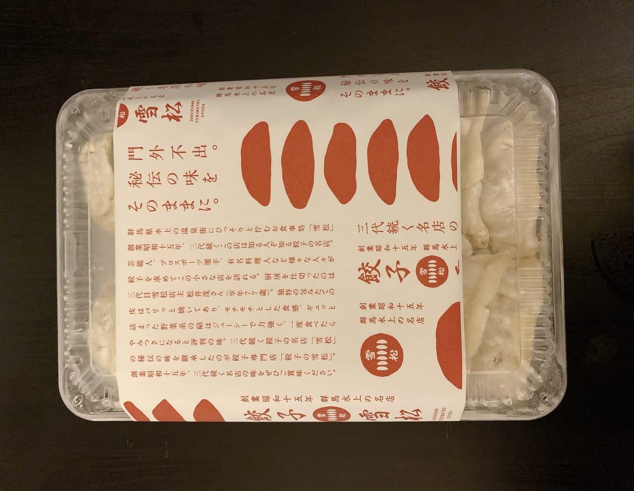 餃子の幸松 冷凍餃子