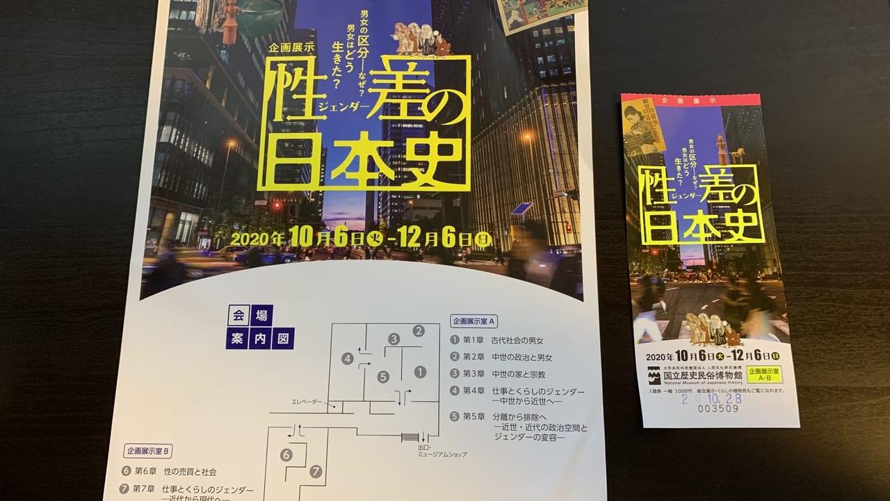 性差の日本史パンフレットと入場券