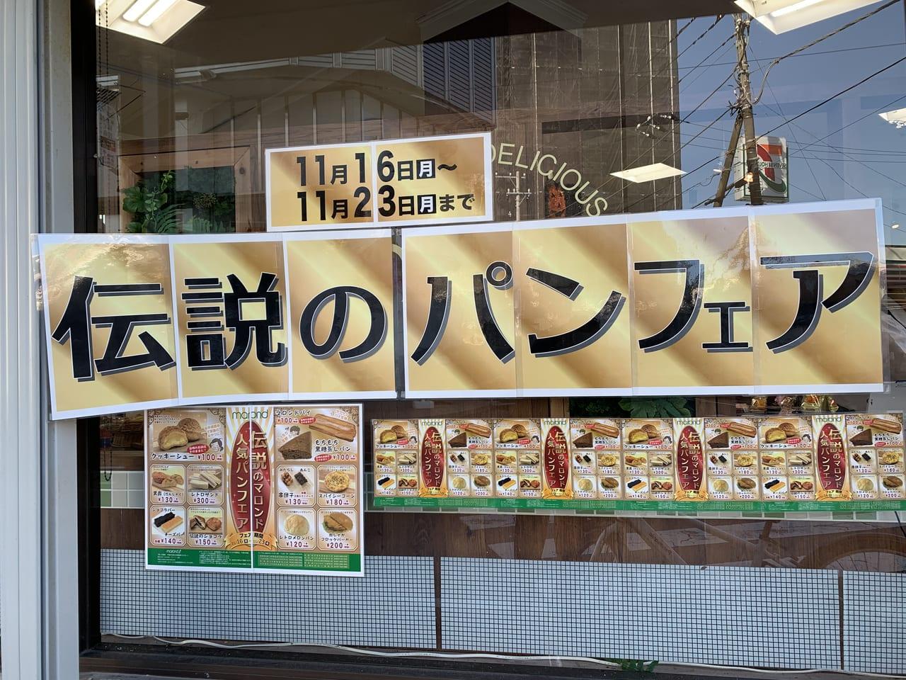marondo伝説のパンフェア