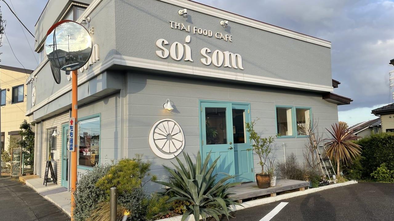 タイ料理カフェSoiSomの外観
