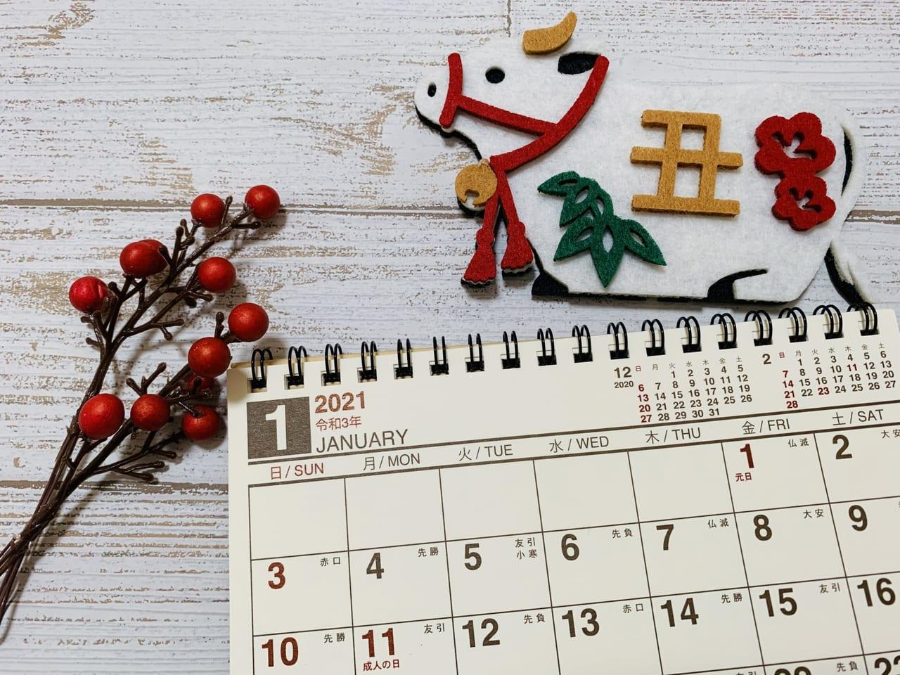2021年カレンダーと干支の牛